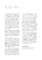 Hindmarsh Prize 2018 Japanese Catalogue - Page 7