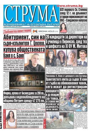"""Вестник """"Струма"""" брой 263"""