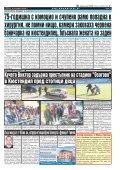 "Вестник ""Струма"" брой 263 - Page 3"