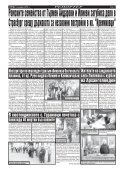 "Вестник ""Струма"" брой 263 - Page 4"