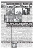 "Вестник ""Струма"" брой 263 - Page 7"