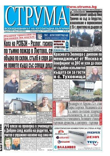 """Вестник """"Струма"""" брой 264"""