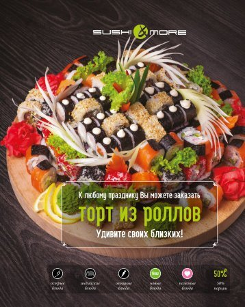 Sushi&More - Основное меню