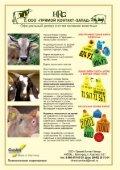 Эффективное животноводство № 8 (147) ноябрь 2018 - Page 6