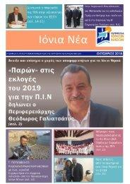 Newsletter Π.Ι.Ν. - ΤΕΥΧΟΣ 6ο