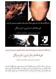 سیاستگذاری های بازار؛ هم پیمانی نامبارک دولت و بخش خصوصی در ویرانی تئاتر ایران