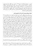 سیاستگذاری های بازار؛ هم پیمانی نامبارک دولت و بخش خصوصی در ویرانی تئاتر ایران  - Page 6