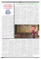 KIC NOV 2018 - Page 4