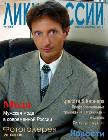 """Журнал """"Лики России""""® №4/2018"""