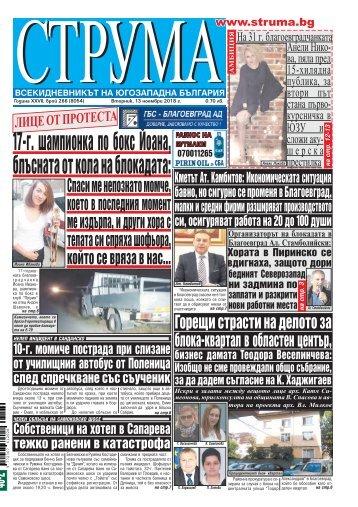 """Вестник """"Струма"""", брой 266, 13 ноември 2018 г., вторник"""