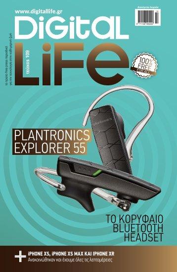 Digital Life - Τεύχος 109