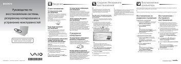Sony VPCEB3E1R - VPCEB3E1R Guide de dépannage Russe