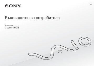 Sony VPCEB3E1R - VPCEB3E1R Mode d'emploi Bulgare