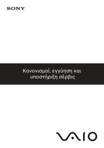 Sony VPCEB3E1R - VPCEB3E1R Documents de garantie Grec
