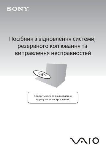 Sony VPCX13L7E - VPCX13L7E Guide de dépannage Ukrainien