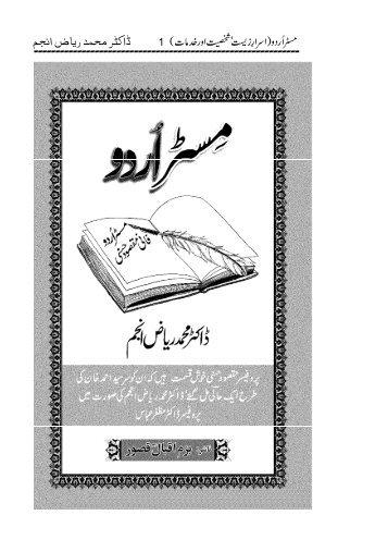 mr urdu