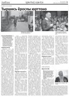ud#86 (25701) - Page 3