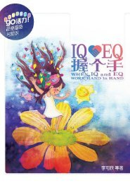 IQ EQ握个手 WHEN IQ and EQ work Hand in Hand-试阅本