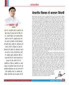 Nov 2018  - Page 4