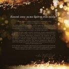 Новогодний промо каталог 2019 - Page 2