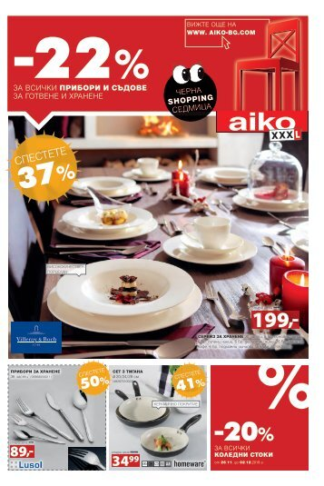 Aiko каталог от 19.11 до 02.12.2018