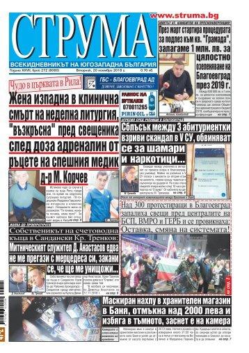 """Вестник """"Струма"""" брой 272"""