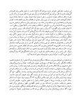 مدیریت «غیر» خصوصی در خانهموزه استاد عزتالله انتظامی - Page 3