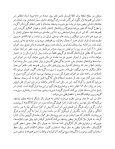 مدیریت «غیر» خصوصی در خانهموزه استاد عزتالله انتظامی - Page 5