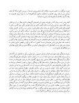 مدیریت «غیر» خصوصی در خانهموزه استاد عزتالله انتظامی - Page 6