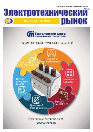 Журнал «Электротехнический рынок» №5-6, сентябрь-декабрь 2018 г.
