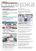Журнал «Электротехнический рынок» №5-6, сентябрь-декабрь 2018 г. - Page 6