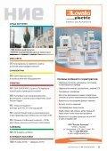 Журнал «Электротехнический рынок» №5-6, сентябрь-декабрь 2018 г. - Page 7