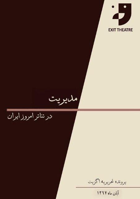 مدیریت در تئاتر امروز ایران