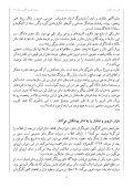 مدیریت در تئاتر امروز ایران   - Page 6