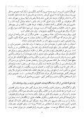 مدیریت در تئاتر امروز ایران   - Page 7