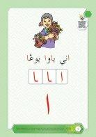 Pakej Lengkap Bacalah Jawi - Page 5