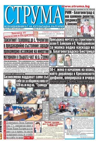 """Вестник """"Струма"""" брой 273"""