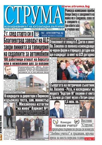 """Вестник """"Струма"""" брой 274"""