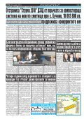 "Вестник ""Струма"" брой 274 - Page 2"