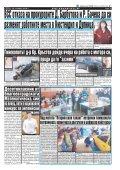 "Вестник ""Струма"" брой 274 - Page 3"