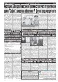 "Вестник ""Струма"" брой 274 - Page 4"