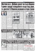 "Вестник ""Струма"" брой 274 - Page 5"