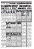 "Вестник ""Струма"" брой 274 - Page 7"