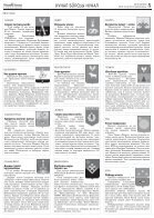 ud#88 (25703) - Page 5