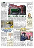 SV#09(24)november 2018 - Page 5