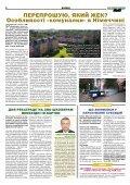 Святошинські ВІСТІ №9(24) листопад 2018 - Page 6