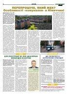 SV#09(24)november 2018 - Page 6