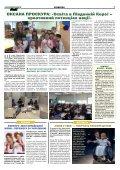 Святошинські ВІСТІ №9(24) листопад 2018 - Page 7