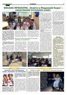 SV#09(24)november 2018 - Page 7