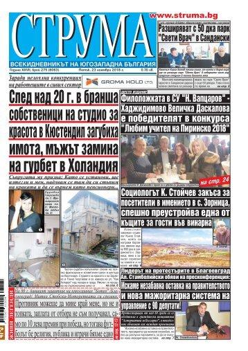 """Вестник """"Струма"""" брой 275"""